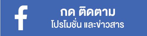 facebook-กดติดตาม